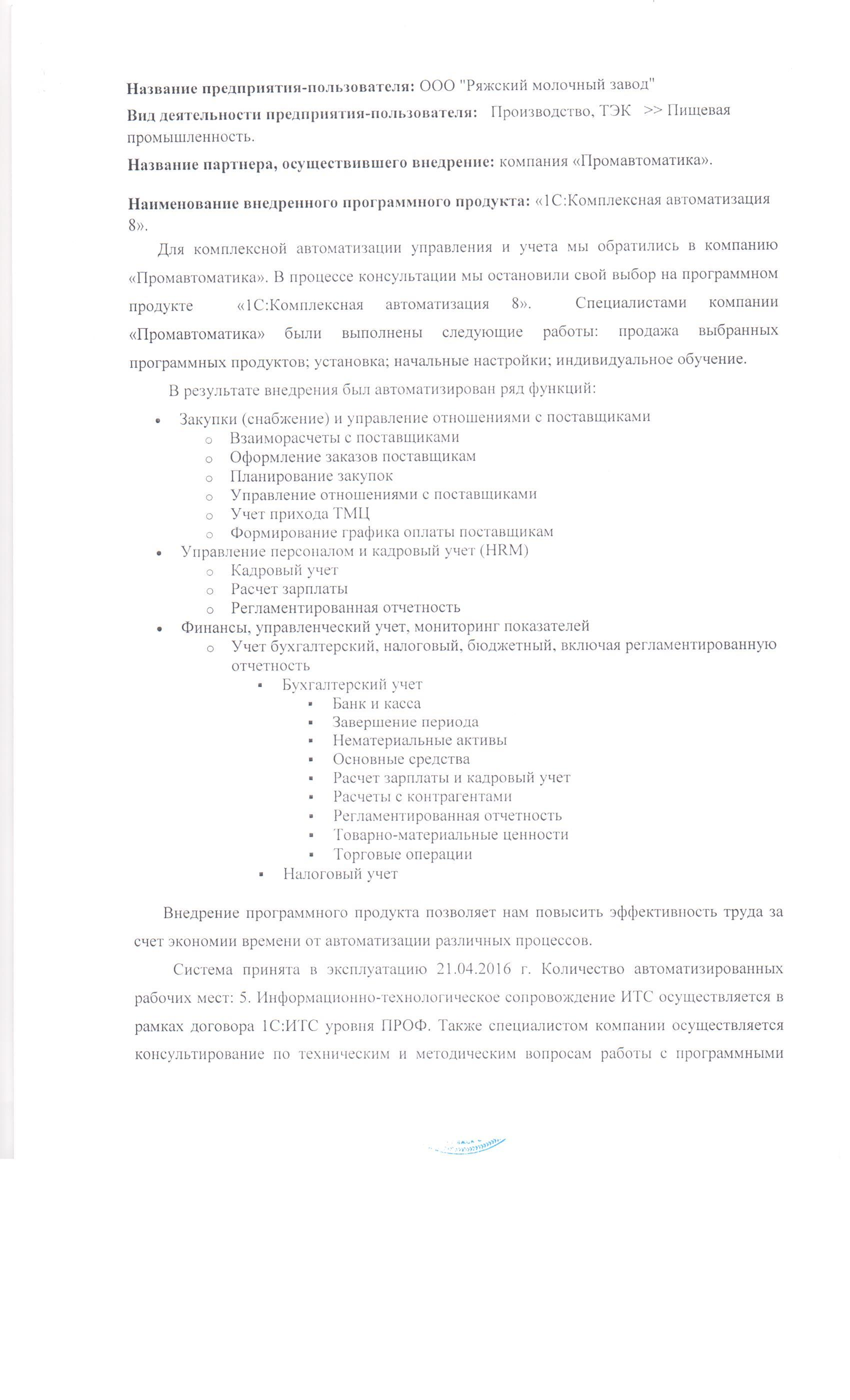 Договор на внедрение программного продукта 1с скачать бесплатно обновление 1с камин - расчет зарплаты